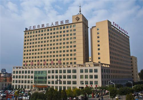 辽阳市第三人民医院体检中心
