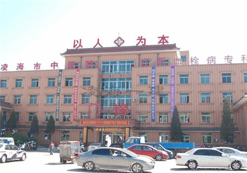 凌海市中医院体检中心