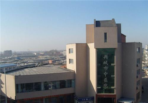 兴城市中医院体检中心