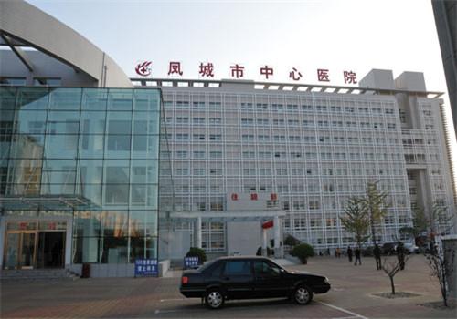 凤城市中心医院体检中心