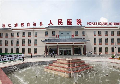 桓仁满族自治县人民医院体检中心