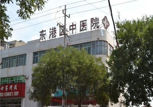 东港市中医院体检中心
