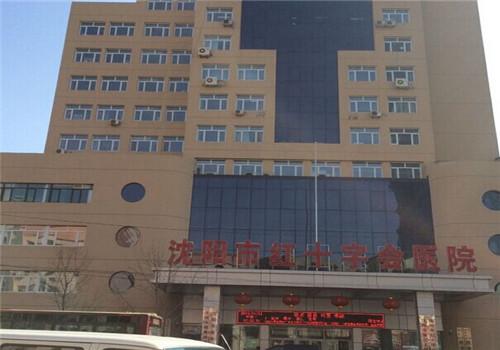 沈阳市红十字会医院体检中心大楼