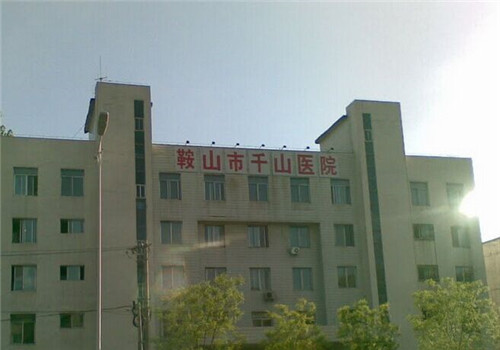 鞍山市千山医院体检中心