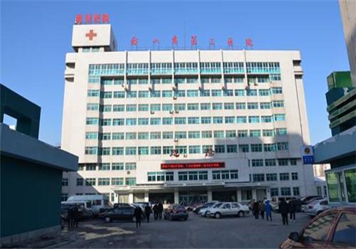 鞍山市第三医院体检中心