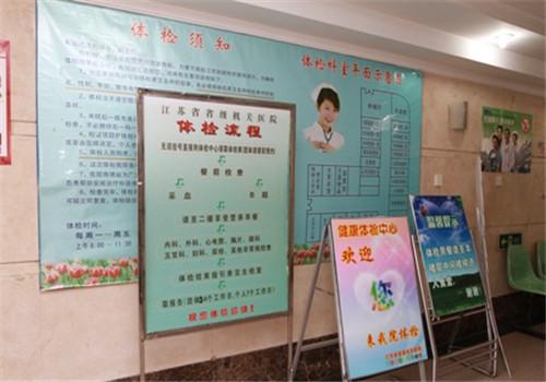 江苏省老年医院体检中心大厅