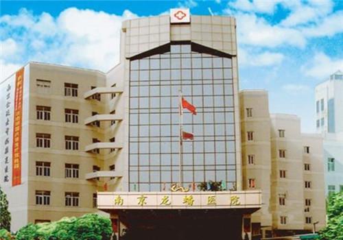 南京龙蟠医院体检中心