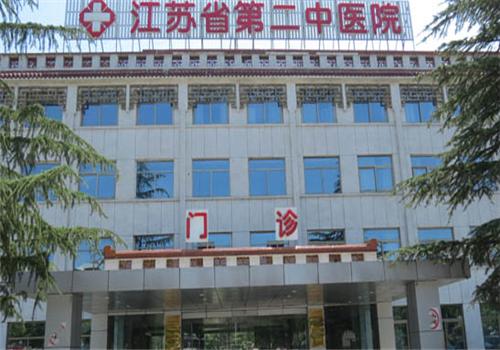 南京中医药大学第二附属医院体检中心门诊楼
