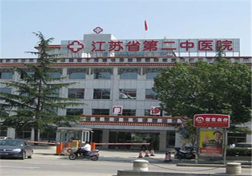 南京中医药大学第二附属医院体检中心院前大门