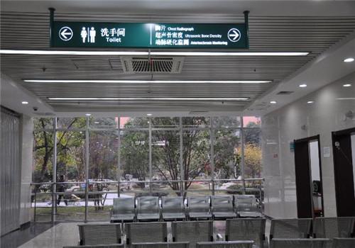 南京中医药大学附属医院体检中心休息区
