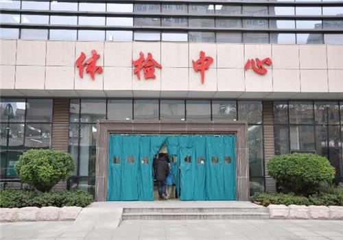 南京中医药大学附属医院体检中心