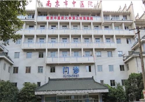 南京市中醫院體檢中心門診樓