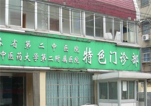 南京中医药大学第二附属医院体检中心特色门诊部