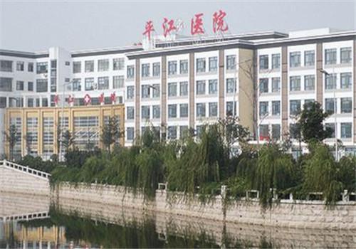 苏州市平江区人民医院体检中心
