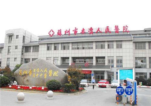 苏州市木渎人民医院体检中心