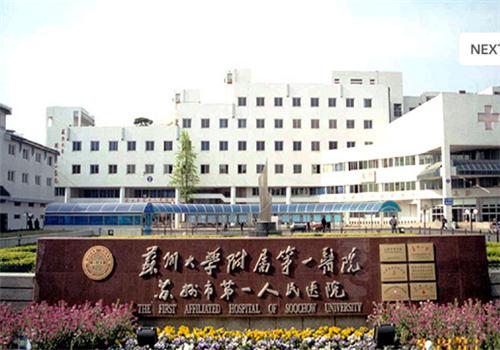 苏州大学附属第一医院体检中心