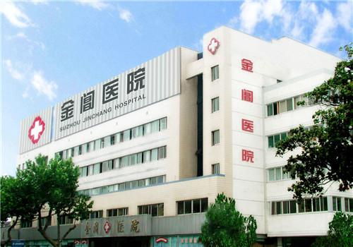 苏州市金阊医院体检中心