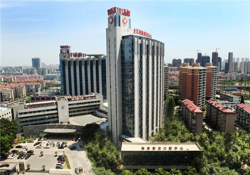 解放軍第904醫院體檢中心(原無錫市101醫院)
