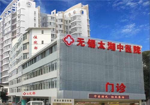 无锡太湖中医院体检中心门诊大楼