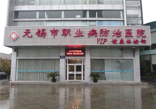 无锡市崇安红十字医院体检中心