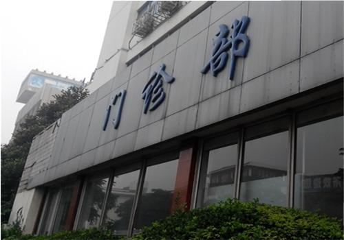 东南大学医学院附属江阴医院体检中心门诊部