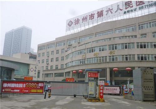 徐州医学院教学医院体检中心出入口