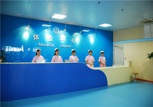 徐州医学院附属医院体检中心服务台