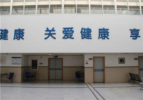 江苏省江阴市人民医院体检中心大厅