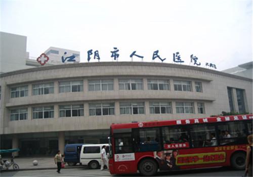 江苏省江阴市人民医院体检中心院前交通