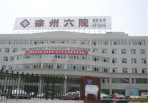徐州市第六人民医院体检中心门诊部