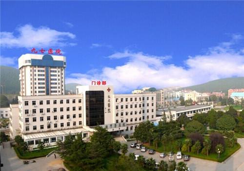 中国人民解放军第97医院体检中心