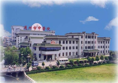 江苏省通州市中医院体检中心旧院区