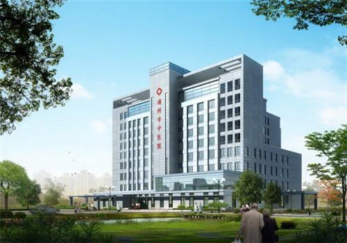 江苏省通州市中医院体检中心效果图