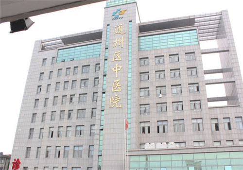 江苏省通州市中医院体检中心新大楼