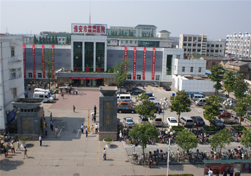 淮安市肿瘤医院体检中心