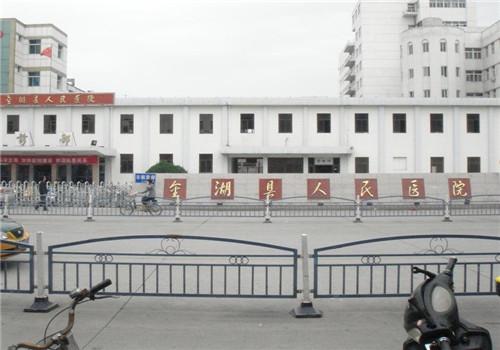 金湖县人民医院体检中心