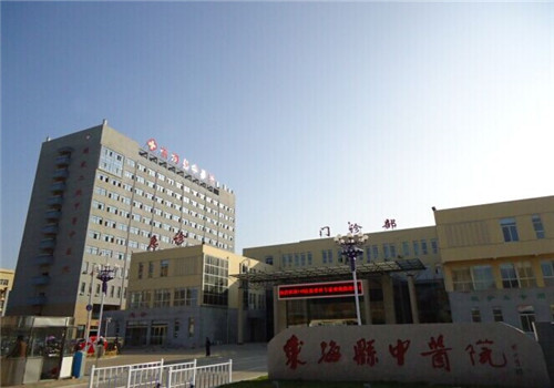 东海县中医院体检中心