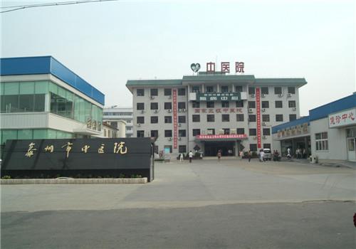 泰州市中医院体检中心