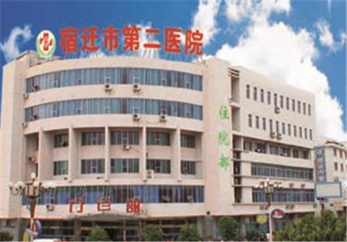 宿迁市第二医院体检中心