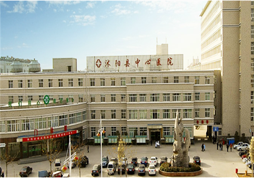 沭阳县中心医院体检中心