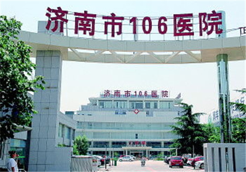 济南106医院体检中心