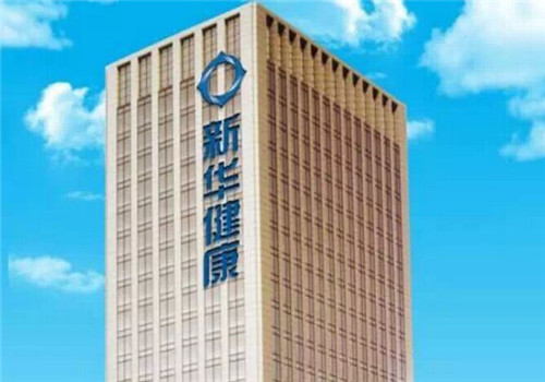 新华济南健康管理体检中心