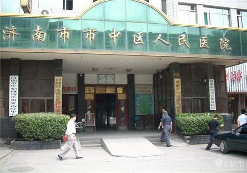 济南市市中区人民医院体检中心