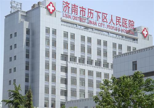 济南市历下区人民医院体检中心