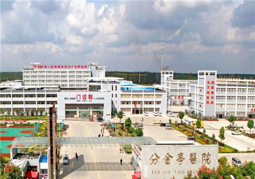 泗洪县分金亭医院体检中心