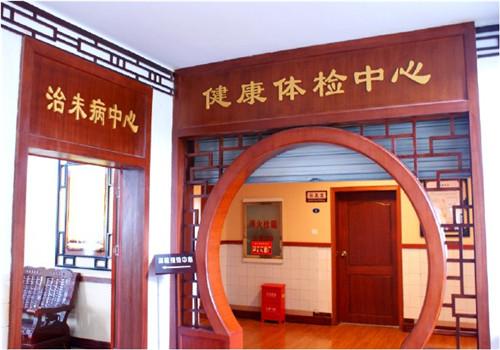 广元市中医院体检中心