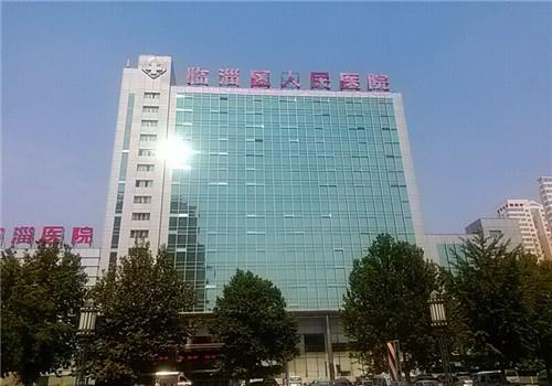 淄博市临淄区人民医院体检中心