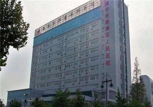 潍坊市寒亭区人民医院体检中心