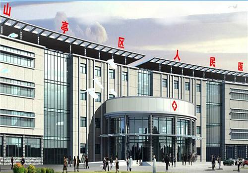 枣庄市山亭区人民医院体检中心