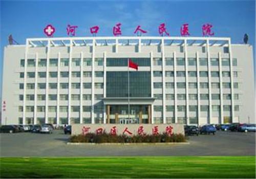 东营市河口区人民医院体检中心